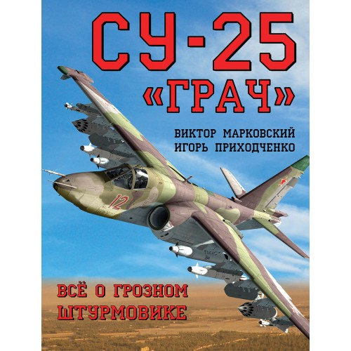 OTH-603 Sukhoi Su-25 Grach - Frogfoot. All about Russian Attack Aircraft book