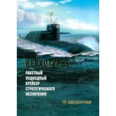 OTH-608 K-51 Verkhoturye Project 667BDRM Delfin-class (Delta IV) Russian Nuclear-Powered Ballistic Missile Submarine story book