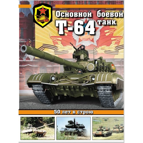 OTH-609 T-64 Soviet Main Battle Tank Story. 50 Years in Service book