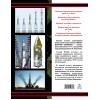 OTH-614 R-7. The Semyorka. Soviet Ballistic Missile of Korolev and Gagarin hardcover book