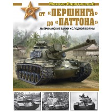 OTH-616 From M26 Pershing to M48 Patton. American Tanks of Cold War hardcover book