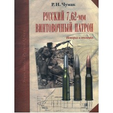 OTH-618 Russian 7,62-mm Rifle Cartridge. The History and Evolution hardcover book