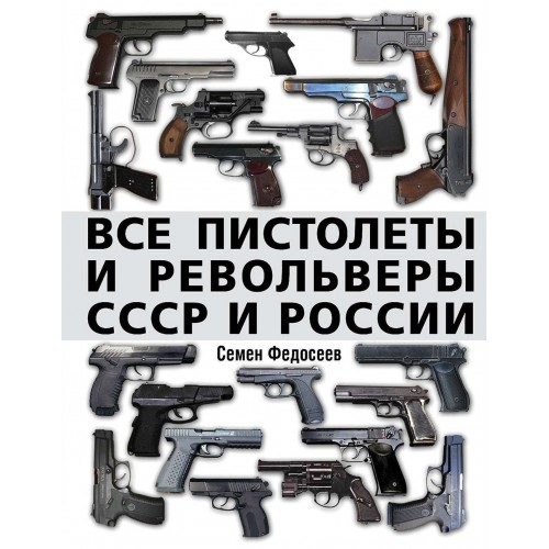 OTH-619 All pistols and revolvers of the Soviet Union and Russia. Small arms encyclopedia book