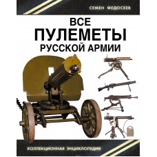 OTH-620 All Machine Guns of Imperial Russian Army. The Kings of the Battlefield hardcover book