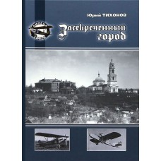 OTH-621 Secret City. The Lipetsk Luftwaffe Fighter-Pilot School in the USSR hardcover book