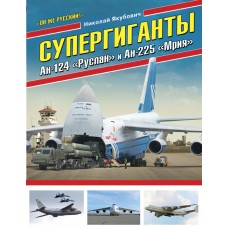 OTH-622 Antonov An-124 Ruslan and An-225 Mriya. Air Supergiants hardcover book