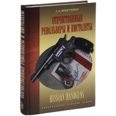OTH-624 Russian handguns book