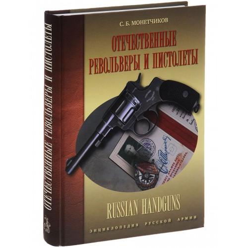 OTH-624 Russian handguns book