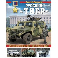 OTH-637 The GAZ Tiger Russian infantry mobility vehicle book