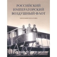 OTH-646 Imperial Russian Air Fleet in Photographs of the early 20th century Album