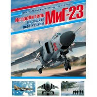 OTH-654 Mikoyan MiG-23 Flogger Russian Jet Fighter Story Hard Cover book