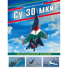 OTH-740 Sukhoi Su-30MKI Multirole Air Superiority Fighter Story Hard Cover book