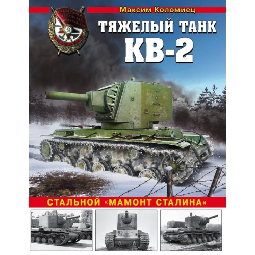 OTH-748 KV-2 Klim Votoshilov Russian WW2 Heavy Artillery Tank Story Book