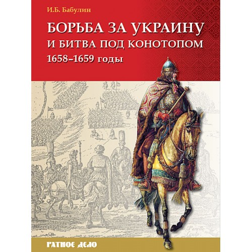RVZ-001 Fighting for Ukraine and the Battle of Konotop (1658-1659)