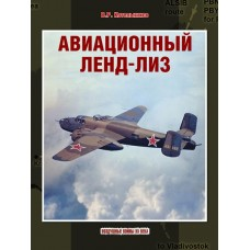 RVZ-002 Aviation Lend-Lease. American and British Aircraft in the USSR during the World War II hardcover book