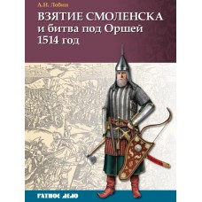 RVZ-004 The capture of Smolensk and the Battle of Orsha 1514