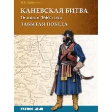 RVZ-005 Kanevskaya battle July 16, 1662
