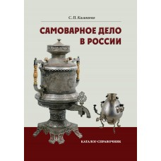 RVZ-006 Samovar business in Russia. Business Directory