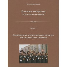 RVZ-009 Live ammunition of small arms. Book 3. Modern Russian patrons how to create a legend