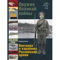 RVZ-013 Weapons of the Great War. Rifles and carbines of the Russian Army