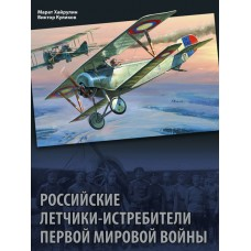 RVZ-020 Russian fighter pilots of World War I