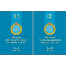 RVZ-022 100th anniversary of the Russian Air Defense 1914-2014 (in two volumes)