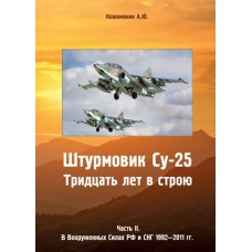RVZ-023 The Su-25. Thirty years in service. Part II. The Armed Forces of the Russian Federation and the CIS 1992-2011
