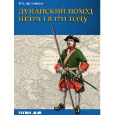 RVZ-024 The Danube campaign of Peter I: The Russian army in 1711 was not defeated