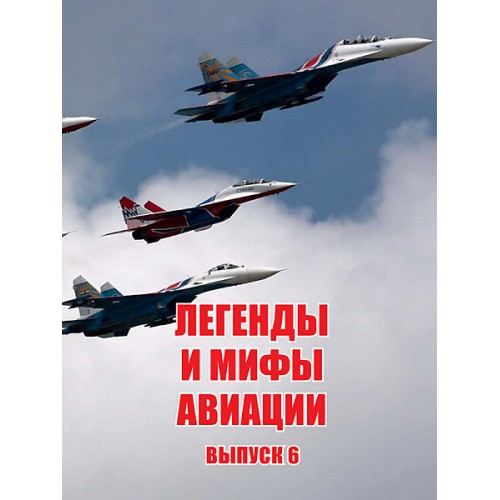 RVZ-026 Myths and Legends of Aviation. Issue 6. From the history of Russian and world aviation: a collection of articles