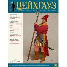 RVZ-027 Old Zeughaus N 61 (5/2014). Uniforms. Awards. Weapons. Banners. Armory