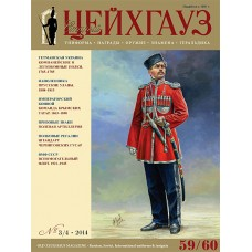 RVZ-031 Old Zeughaus N 59/60 (3-4 / 2014). Uniforms. Awards. Weapons. Banners. Armory