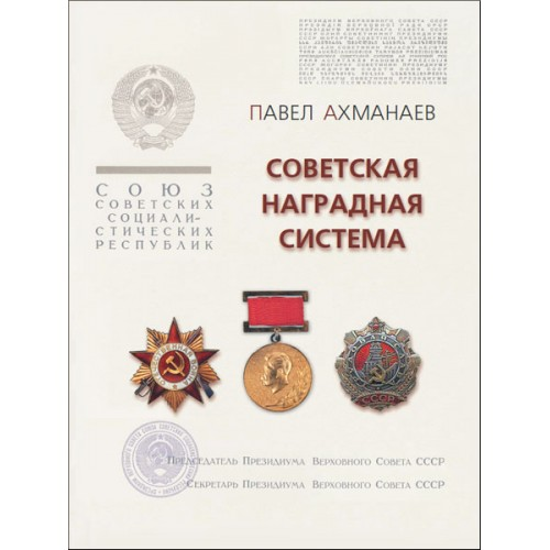 RVZ-033 The Soviet system of awards (the 80th anniversary of the establishment of the title of Hero of the Soviet Union)