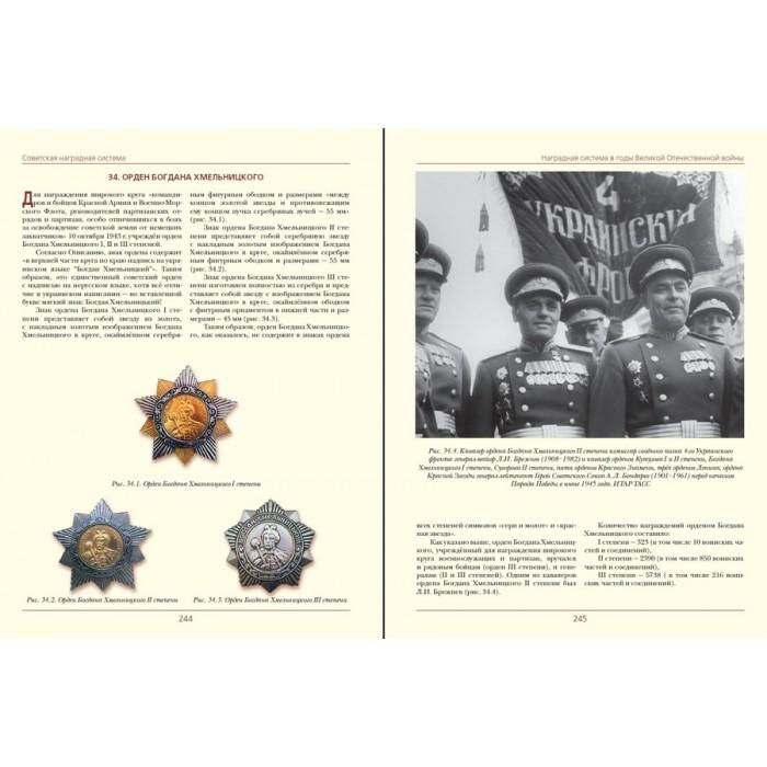 The Old Russian Establishment 40