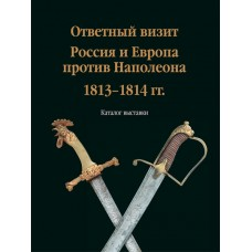 RVZ-035 A return visit. Russia and Europe against Napoleon. Of 1813-1814. (Exhibition Catalogue)