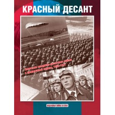 RVZ-036 Red troops: Soviet airborne forces in the prewar period 1930-1941