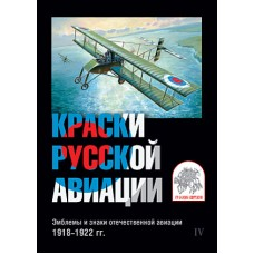 RVZ-038 The set of cards Colors of Russian aviation. Of 1918-1922. Issue 4