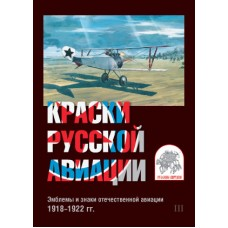 RVZ-039 The set of cards Colors of Russian aviation. Of 1918-1922. Issue 3