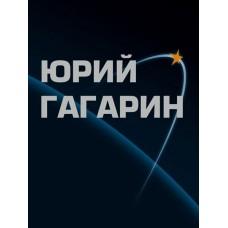 RVZ-041 Yuri Gagarin. Album