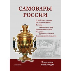 RVZ-042 Russian Samovar. Popular Encyclopedia. 3rd ed., Revised