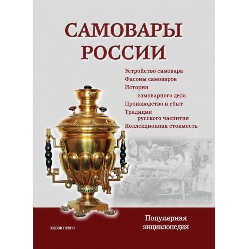 RVZ-042 Russian Samovar. Popular Encyclopedia. 3rd ed., Revised