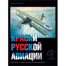 RVZ-043 Colors of Russian aviation. 1909-1922 years. Book 4