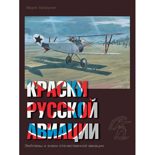 RVZ-044 Colors of Russian aviation. 1909-1922 years. Book 3