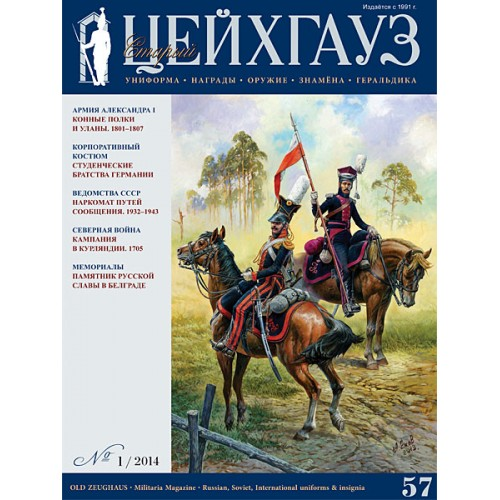 RVZ-045 Old Zeughaus N 57 (1/2014). Uniforms. Awards. Weapons. Banners. Armory