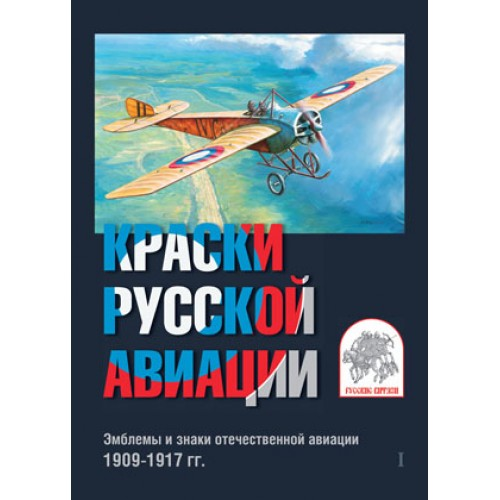 RVZ-046 The set of cards Colors of Russian aviation. 1909-1917 years. Issue 1