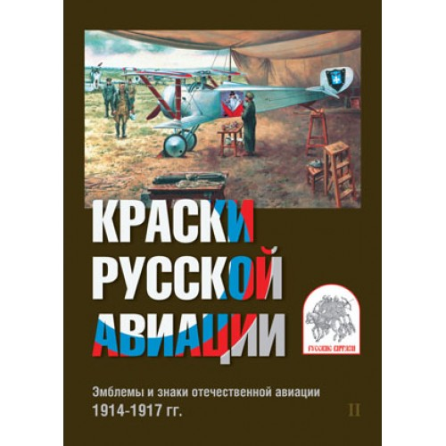 RVZ-047 The set of cards Colors of Russian aviation. Of 1914-1917. Issue 2