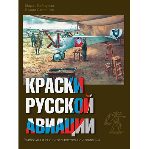 RVZ-048 Colors of Russian aviation. 1909-1922 years. Book 2