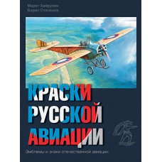 RVZ-052 Colors of Russian aviation. 1909-1922 years. Book 1