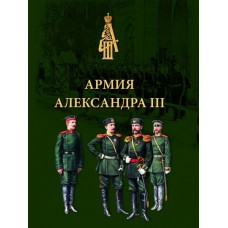 RVZ-053 Army of Alexander III. Clothing and equipment. Collection of documents and materials, 1881-1894