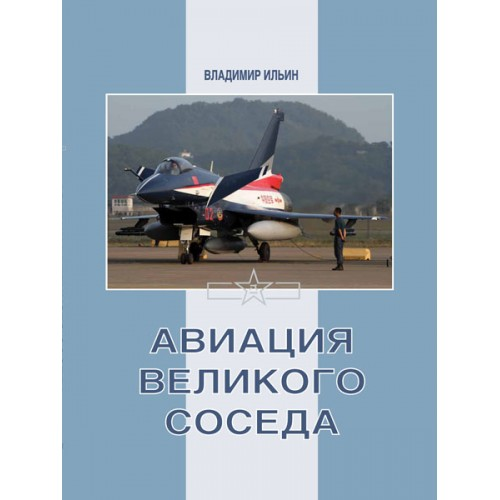 RVZ-056 Aviation of the Great Neighbor. Book 3. Combat aircraft of China