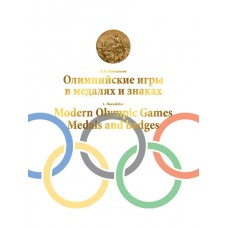 RVZ-058 Olympic Games medals and badges